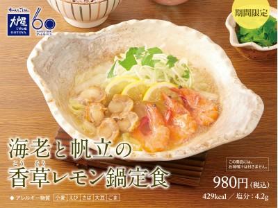 爽やか海鮮鍋『海老と帆立の香草レモン鍋定食』12月11日より期間限定販売!