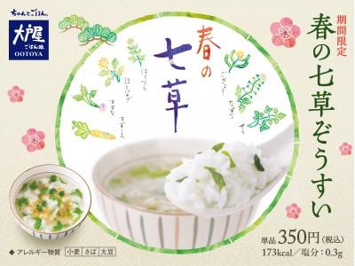 新春の歳時記。無病息災を願って。からだ温まる、やさしい味わいの『春の七草ぞうすい』を、1月3日(木)より期間限定発売!