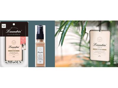 2019年1月15日(火)より、全国発売開始 ランドリン「アロマティックウードの香り」から、ペーパーフレグランスとファブリックミスト携帯用が新登場!