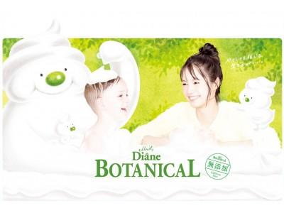 宮崎あおいさんが出演の「ダイアン ボタニカル」から、無添加※2でもっちり濃密泡の泡ボディソープが誕生!ホイップボタニカル、はじまる!
