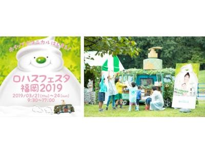 『ロハスフェスタ福岡2019』ホイップボタニカルはじまる!泡ボディソープ体験コーナーやオリジナル石けん作りワークショップも同時開催