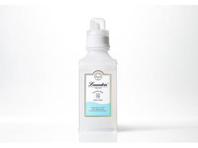 ランドリンからエコでコンパクトな衣類用濃縮洗剤「ランドリンWASH クラシックフローラル」