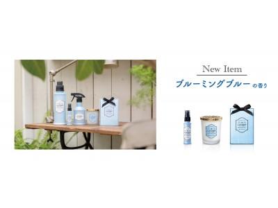 ラボン「ブルーミングブルーの香り」に新商品が登場!ファブリックミスト携帯用、部屋用フレグランス、香りサシェ
