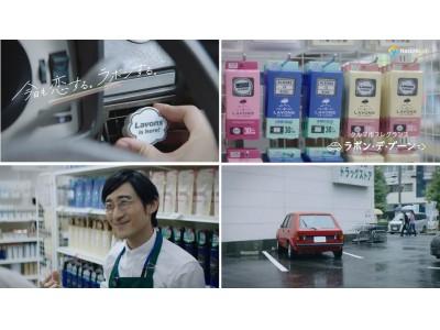 クルマ用フレグランス「ラボン・デ・ブーン」発売と同時解禁 玉森裕太さん出演のCM最新作が公開!