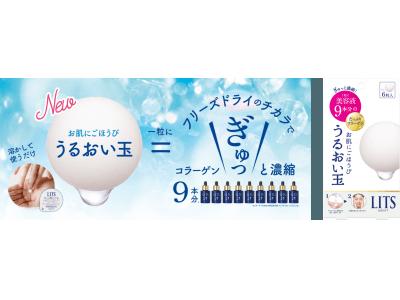 次世代スキンケア誕生 濃縮フリーズドライ美容液「うるおい玉」を発売