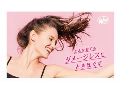 とかすだけでツヤサラ髪が叶う「Wet Brush」から新ラインが日本上陸!