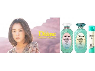 桐谷美玲さん新キービジュアルとともにダイアンから夏の限定品が再登場! 紫外線ダメージから髪をしっかりケア