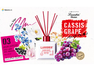 ランドリンREDに新ライン「カシスグレープの香り」限定発売!