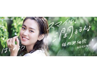 『LITS(リッツ)』の新イメージキャラクターに桐谷美玲さんが就任! ~はじめよう 植物幹細胞コスメ※1 ~