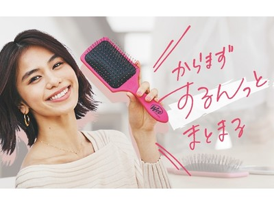 【WetBrush(ウェットブラシ)】ウェブ企画にて女優・モデルの佐藤晴美を起用!