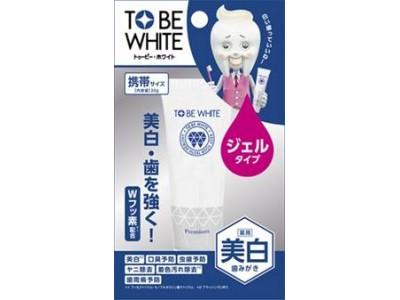 研磨剤フリー&天然由来成分配合のホワイトニングケアシリーズ TO BE WHITE に携帯用ミニチューブが登場!