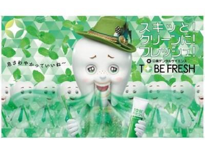 口内フローラ(お口の中の細菌)に着目した ネイチャーラボから初の口臭ケアシリーズ新口臭デンタルサイエンス『TO BE FRESH(トゥービー・フレッシュ)』が誕生!