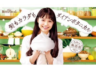 宮崎あおいさんが出演の「ダイアン ボタニカル」から、今話題の保湿ケア、ホイップシアバターシリーズが誕生!