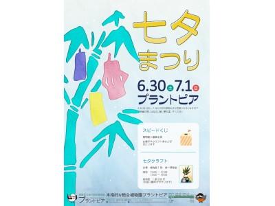 【福井県越前町】福井総合植物園プラントピア「七夕まつり2018」を開催します。