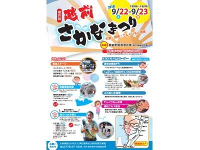 【福井県越前町】福井県最大級の港町・越前町でさかな尽くしの「第8回越前さかなまつり」が開催されます!