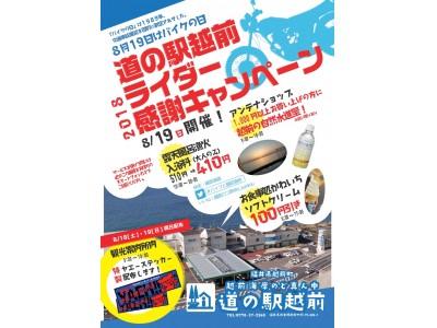 【福井県越前町】8月19日はバイクの日「道の駅越前ライダー感謝キャンペーン20…