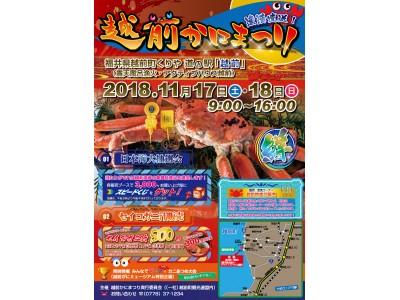 【福井県越前町】福井県最大級のカニの祭典「越前かにまつり2018」が11月17日(土)・18日(日)に越前がにの本場である越前町で開催されます。