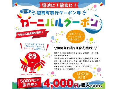 【福井県越前町】越前町旅行クーポン券「カーニバルクーポン」を11月5日(月)より販売します。
