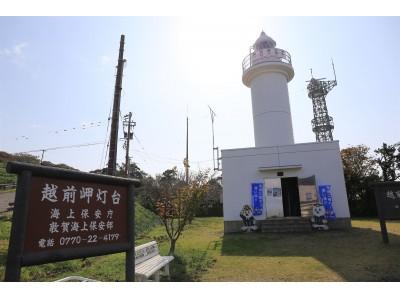 【福井県越前町】「灯台記念日」にちなんで越前岬灯台を一般公開します