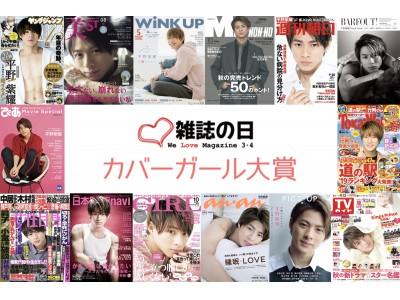 『第6回カバーガール大賞』新設・メンズ部門 大賞はKing & Princeの平野紫耀!