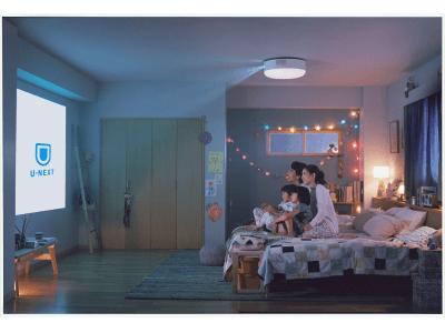 世界初のプロジェクター付きシーリングライト「popIn Aladdin」、動画配信サービス「U-NEXT」を追加