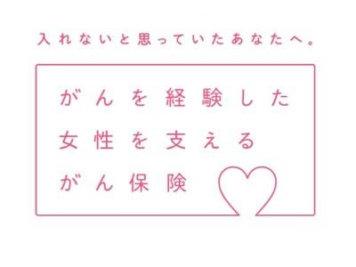 日本初(※1)の女性特有がん専用「乳がん・子宮頸がん・子宮体がん再発保障保険」2021年8月25日より販売開始