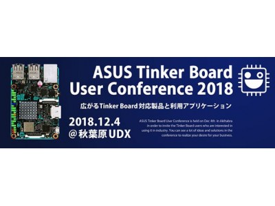ASUS Tinker Board User Conference2018開催のお知らせ