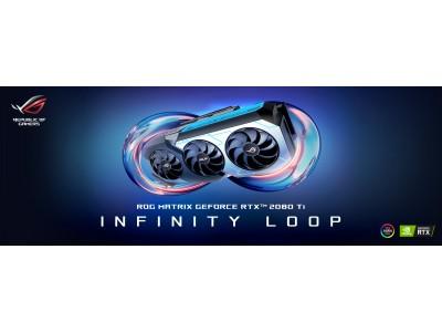 完全一体型水冷システム「Infinity Loop」採用で優れたループ冷却を実現したウルトラハイエンドビデオカード「ROG-MATRIX-RTX2080TI-P11G-GAMING」の抽選販売を開始
