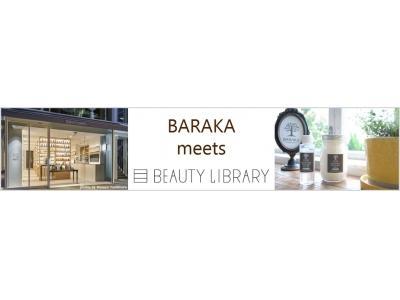 王妃美容(R)を提案するライフスタイルブランド「BARAKA」のポップアップショップが、ビューティライブラリー 青山店に登場!