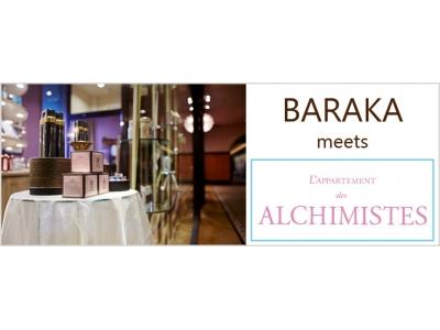 歴代の王妃たちに愛された美容素材を使い王妃美容(R)を提案するライフスタイルブランド「BARAKA」は、ホテルニューオータニ「アパルトモン アルシミスト」にて8/3より店頭販売をスタートします!