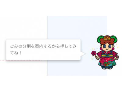 東京都 青梅市のごみ分別案内に、株式会社コンシェルジュのAIチャットボットシステムConcierge Uが導入されました