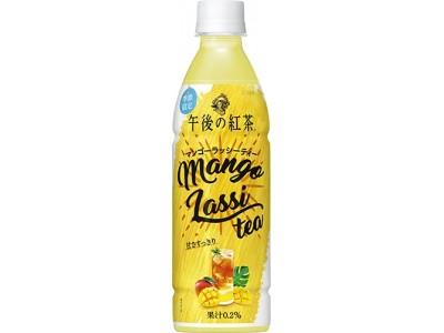 「キリン 午後の紅茶 マンゴーラッシーティー」7月10日(火)期間限定で新発売
