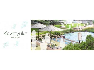 キリン 生茶が、現代の視点で「川床」を実現。「FREE STYLEな生茶体験」第2弾「Kawayuka」を東京の六本木ヒルズ・毛利庭園で、2018年9月7日(金)~9日(日)の3日間限定で開催