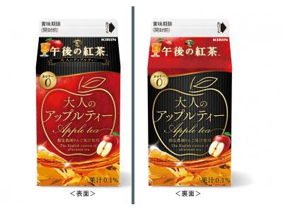 「キリン 午後の紅茶 大人のアップルティー」10月23日(火)期間限定でリニューアル発売