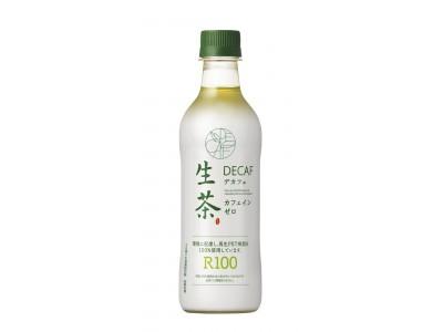 """カフェインゼロ緑茶飲料「キリン 生茶デカフェ」に6月中旬より""""R100ペットボトル""""を採用"""