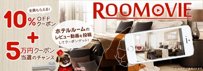 Hotels.com、世界で展開する動画レビューサービス「Roomovie(ルームービー)」を日本でローンチ