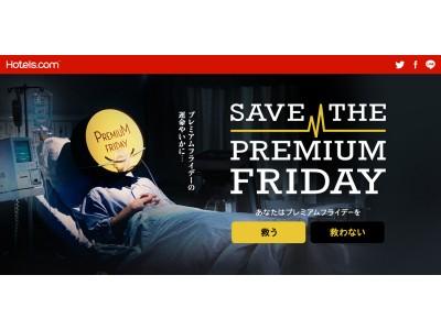 """Hotels.com、10月24日(火)より""""SAVE THE PREMIUM FRIDAY""""キャンペーンを実施"""