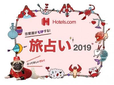 Hotels.comバレンタイン特集2019 恋愛運がUPする!旅占い ~運気を上げる旅に出よう「旅にもっとご褒美を」~
