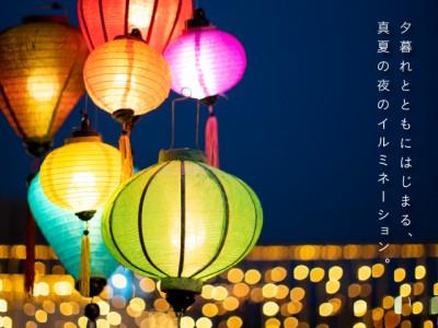 今年の夏休みは、夜が楽しい横浜へ。色とりどりのランタンが屋上庭園をライトアップ 横浜ベイクォーター「 ランタンナイト 」7月20日(土)~9月8日(日)毎夜17:00~点灯!