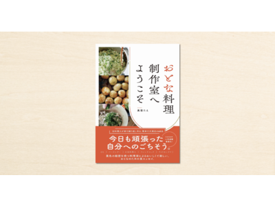 料理家・美窪たえさんのnoteが書籍化!『おとな料理制作室へようこそ』が9月10日に発売
