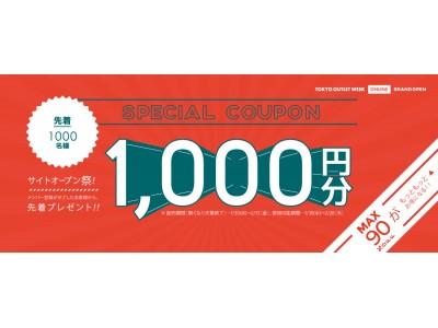 国内最大規模アウトレットイベントがECサイトを開始。「TOKYO OUTLET WEEK ONLINE」がグランドオープン!!