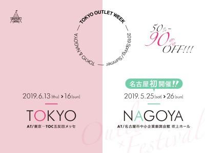 国内最大規模のファッションアウトレットイベント「TOKYO OUTLET WEEK」今シーズンは東京、そして名古屋でも初開催が決定!!国内外人気ブランドが2大都市に大集合!!