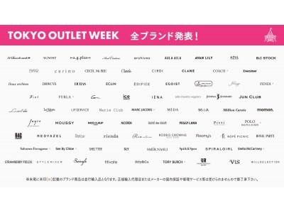 超お買い得のビックチャンス!!史上最多ブランド参加!!国内最大規模ファッションアウトレットイベント「TOKYO OUTLET WEEK 2019 Spring/Summer」いよいよ開催!!!