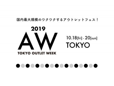超お得な3日間!国内最大規模ファッションアウトレットイベント「TOKYO OU…