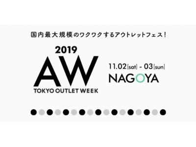 国内最大規模!最大90%OFF!ファッションアウトレットイベント「TOKYO OUTLET WEEK 2019 Autumn/Winter in NAGOYA」開催決定!!