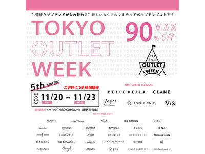 東京・青山で期間限定開催中の新しいカタチのポップアップストア『TOKYO OUTLET WEEK Limited POPUP STORE in Aoyama』が大盛況につき期間延長が決定!!