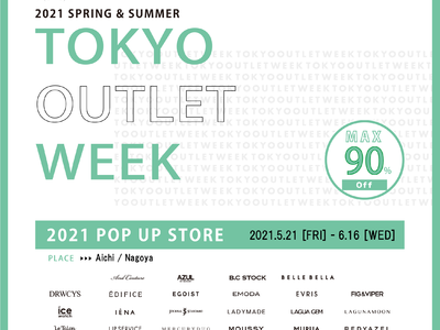 『TOKYO OUTLET WEEK POP UP STORE 2021 Spring/Summer』新しいカタチのポップアップストア愛知/名古屋店が5/21日(金)いよいよオープン