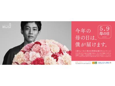 松坂桃李さんが直接お花をお届けします。「花キューピット 母の日特別お届けキャンペーン」