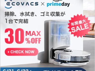 【48時間限定】年に一度のビッグセール 『Amazonプライムデー』に参戦!ECOVACS人気モデル最大30%OFF