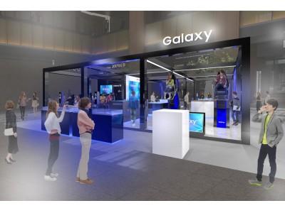 """東京・原宿で人気沸騰の """"アミューズメントパーク""""がやってくる!「Galaxy Studio」 名古屋再上陸!"""